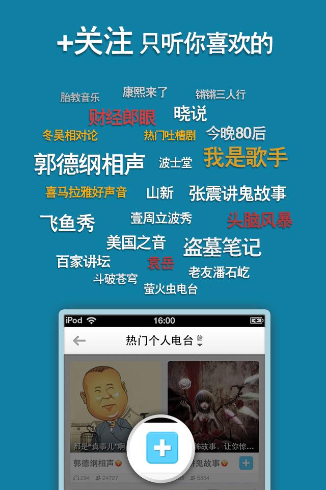 或许你曾使用过中国好声音,yy语音,百度音乐,酷我音乐,酷狗音乐,天天图片